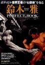 """鈴木雅PERFECT BOOK ボディビル世界王者の""""心技体""""を知る (B.B.MOOK)"""