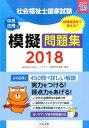 社会福祉士国家試験模擬問題集2018 [ 一般社団法人日本ソ...