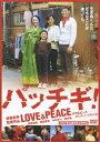 �p�b�`�M!LOVE&PEACE �X�^���_�[�h�E�G�f�B�V���� [ ���r�� ]