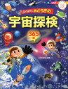心ときめくおどろきの宇宙探検365話 [ 日本科学未来館 ]