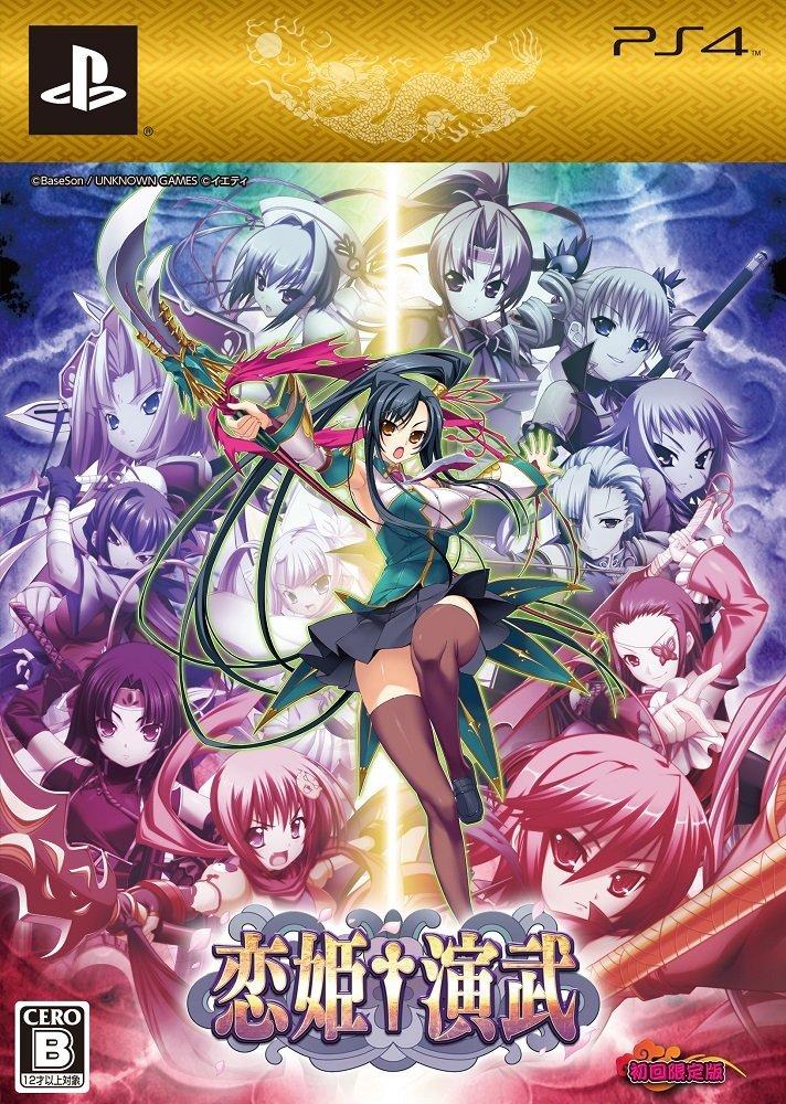 恋姫†演武 初回限定版 PS4版