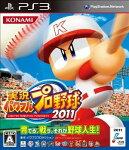 実況パワフルプロ野球2011 PS3版