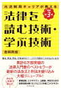 法律を読む技術・学ぶ技術改訂第3版 [ 吉田利宏 ]
