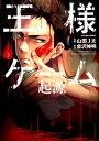 王様ゲーム起源(3) [ 山田J太 ]