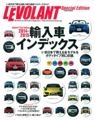 【バーゲン本】輸入車インデックス2014-2015 LE・VOLANT Special E…...:book:17548789