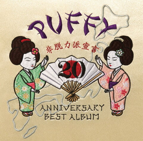 20th Anniversary Best Album 非脱力派宣言 (通常盤) [ PUFFY ]