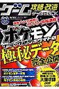 ゲーム攻略★改造データBOOK(vol.13)