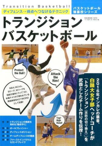 トランジションバスケットボール ディフェンス→得点へつなげるテクニック (B.B.MOOK バスケットボール強豪校シリーズ)