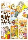 ベルとふたりで(3) (バンブーコミックス) [ 伊藤黒介 ]