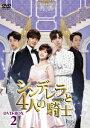 シンデレラと4人の騎士<ナイト> DVD-BOX2 [ チョン・イル ]