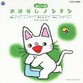 おはなしノンタンCDシリーズ::赤ちゃん版 おはなしノンタン おしっこ しーしー/おはよう/はっくしょん!