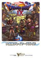 ドラゴンクエストIX 星空の守り人大冒険プレイヤーズガイド