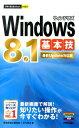 今すぐ使えるかんたんmini Windows 8.1基本技 [最新Update対応版] [ 技術評論社 ]
