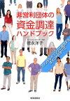 非営利団体の資金調達ハンドブック [ 徳永洋子 ]