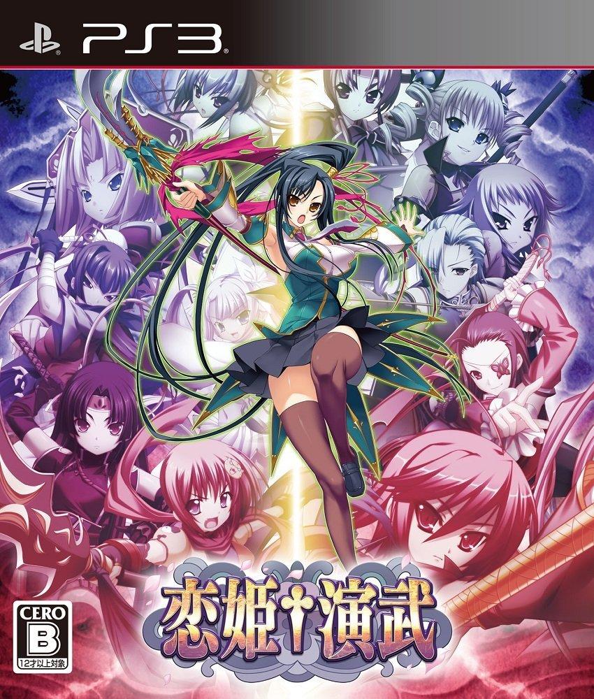 恋姫†演武 通常版 PS3版