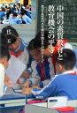 【謝恩価格本】中国の素質教育と教育機会の平等 都市と農村の小学校の事例を手がかりとして [ 代玉 ]