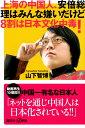 上海の中国人、安倍総理はみんな嫌いだけど8割は日本文化中毒! (講談社+α新書) [ 山下 智博 ]