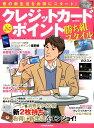 クレジットカード&ポイント勝ち組スタイル 新生活をお得にスタート! (タウンムック)