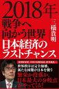 2018年 戦争へ向かう世界 日本経済のラストチャンス [ 三橋貴明 ]