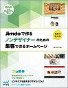 Jimdoで作る ノンデザイナーのための集客できるホームページ [ 藤川佑介 ]
