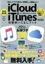 iCloud&iTunes完璧使いこなしブック(2018最新版) (EIWA MOOK らくらく講座