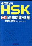 中国語検定HSK公式過去問集1級(2013年度版) [ 中国国家漢語国際推進事務室 ]