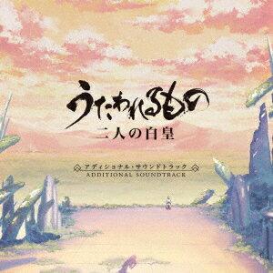「うたわれるもの 二人の白皇」Additional Soundtrack [ (ゲーム・ミュージック) ]