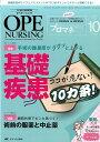 オペナーシング 16年10月号(31-10)