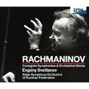 ラフマニノフ:交響曲&管弦楽曲全集 [ エフゲニ・スヴェトラーノフ ]