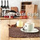 Home Cafe Style �������Jazz/Bossa��