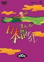 まんが日本昔ばなし DVD-BOX 第1...