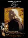 攻殻機動隊 DVD BOOK by押井守 イノセンス (講談社キャラクターズA) [ 講談社 ]