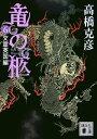 文庫, 新書 - 竜の柩(6(交霊英国編)) (講談社文庫) [ 高橋克彦 ]