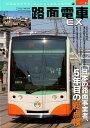 路面電車EX(vol.11) 路面電車を考え、そして楽しむ総合専門誌 特集:日本の路面事業者、5年目