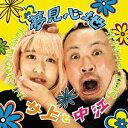 夢見心地 (CD+DVD) [ サ上と中江 ]