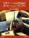ビギナー・ハムのためのオペレーション・マニュアル アマチュア無線の世界を紹介! (Ham opera
