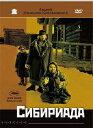 ロシア映画DVDコレクション::シベリアーダ [ ニキータ・ミハルコフ ]