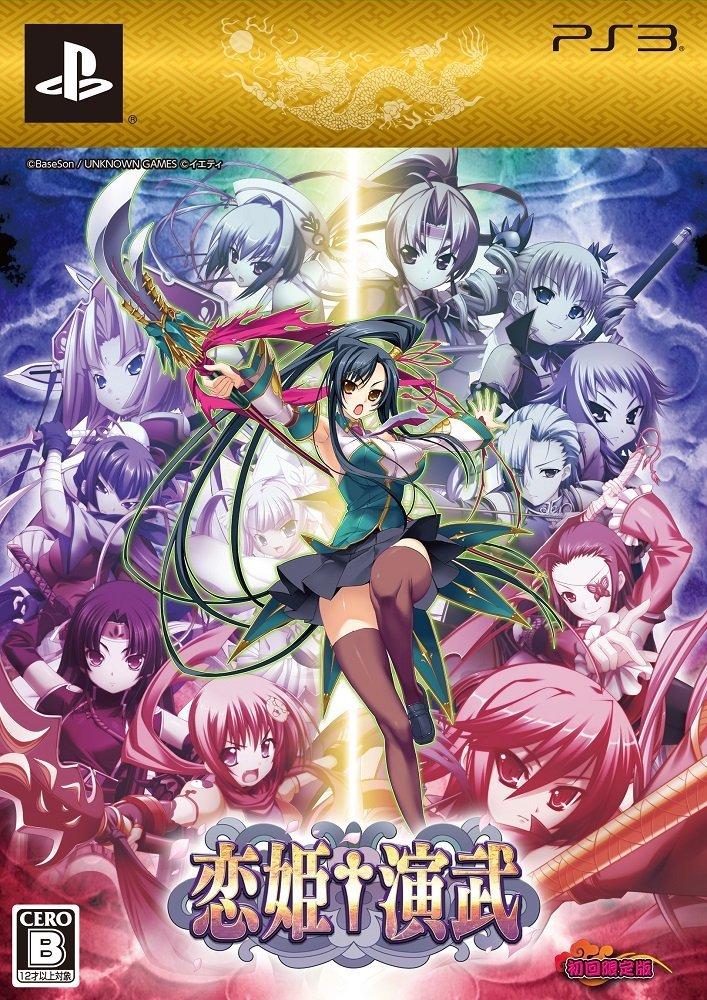 恋姫†演武 初回限定版 PS3版