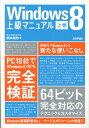 Windows8上級マニュアル(上巻) [ 橋本和則 ]