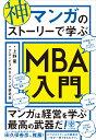 神マンガのストーリーで学ぶMBA入門 [ グロービスMBAマンガ研究会 ]