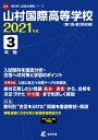 山村国際高等学校(2021年度) 第1回・第2回収録 (高校別入試過去問題シリーズ)