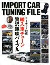 IMPORT CAR TUNING FILE サーキット対応輸入車チェーン贅沢趣味バイブル (サンエ