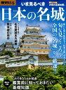 歴史REALいま見るべき日本の名城 綴込み付録:お城の基礎知識付 (洋泉社MOOK)