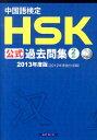 中国語検定HSK公式過去問集2級(2013年度版) [ 中国国家漢語国際推進事務室 ]
