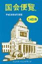 国会便覧(平成28年8月新版)