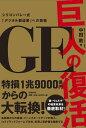 GE 巨人の復活 シリコンバレー式「デジタル製造業」への挑戦 [ 中田 敦 ]