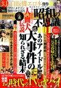 昭和の不思議101 隠蔽された昭和アイドル真相解明号 (ミリオンムック)