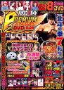 パチンコ必勝ガイドPUREMIUM DVD-BOX