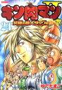 キン肉マン2世究極の超人タッグ編(24) (週刊プレイボーイ コミックス) ゆでたまご