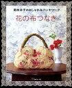 花の布つなぎ 岡本洋子のおしゃれなパッチワーク [ 岡本洋子 ]
